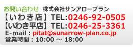 お問い合わせ TEL:0246-92-0505 FAX:0246-92-0506 E-mail:pitat@sunarrow-plan.co.jp 営業時間:09:00〜18:00
